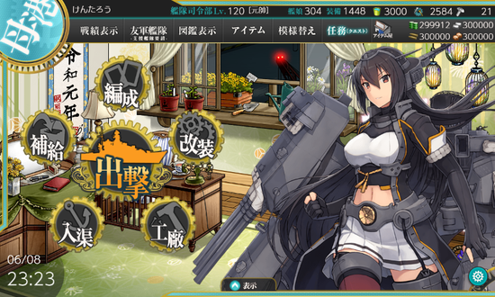 kancolle_20190608-232322049.png