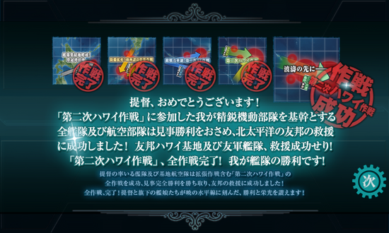 kancolle_20190613-230949074.png
