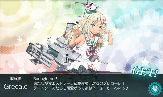 kancolle_20190916-072416269.png